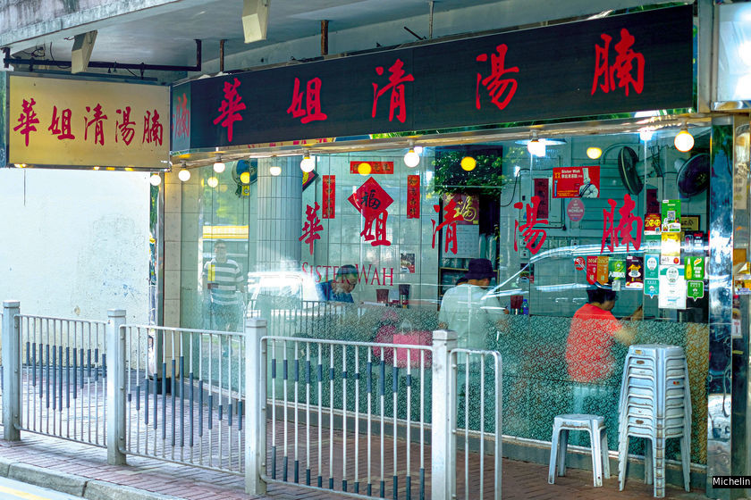 The shopfront of Sister Wah, a popular beef brisket noodle shop in Hong Kong's residential Tin Hau neighbourhood.