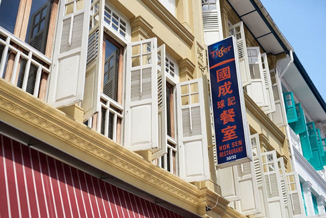 Kok Sen Restaurant's signboard on a shophouse