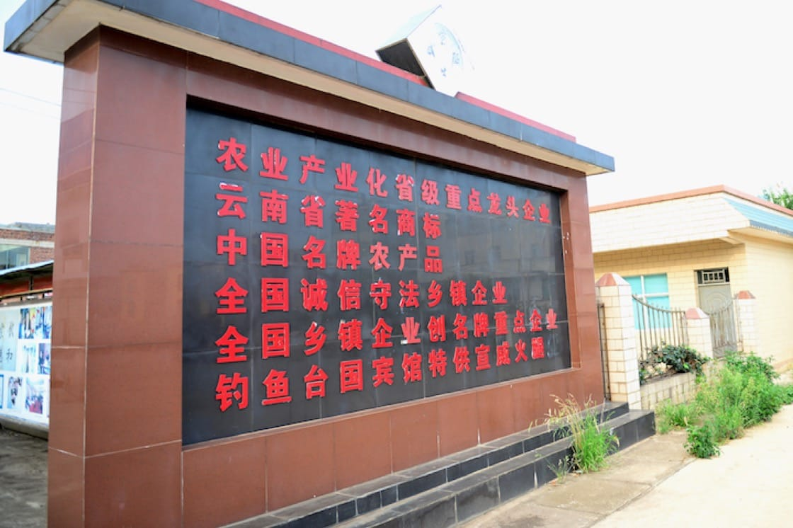 钧鱼台国宾馆特供宣威火腿标示。 (摄影:邬智明)