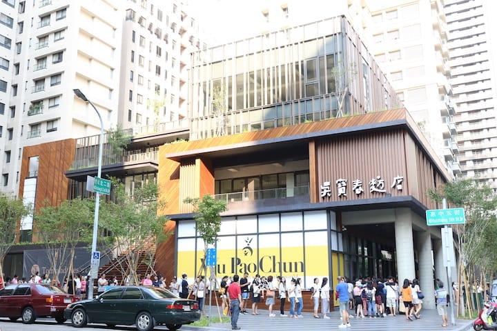 Wu Pao Chun's store in Taichung.