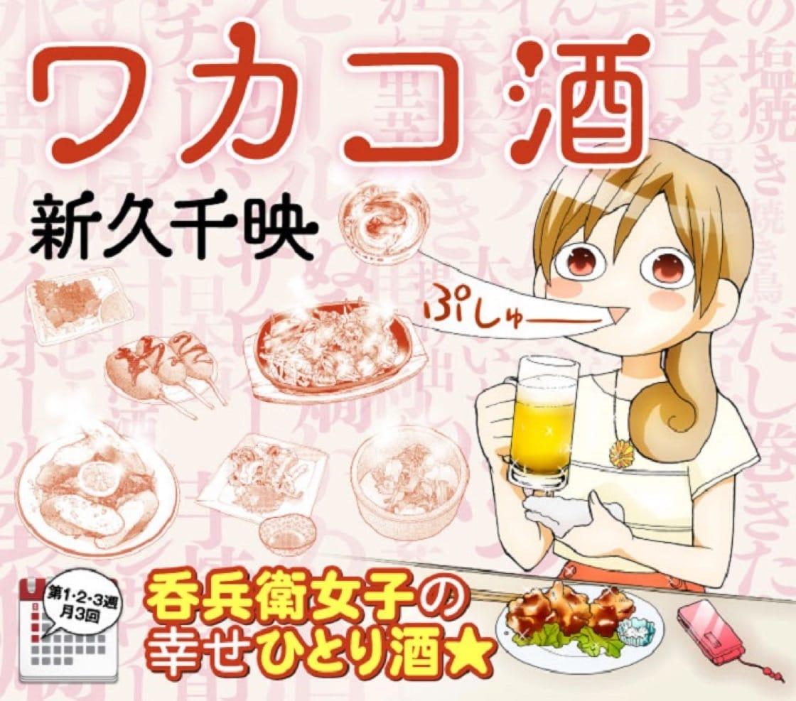 《和歌子酒》讓人增長對日本酒的認識。