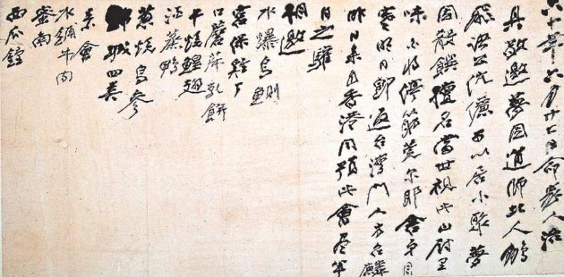 The menu written by Zhang Daqian when he hosted Chan Mong Yan for dinner.