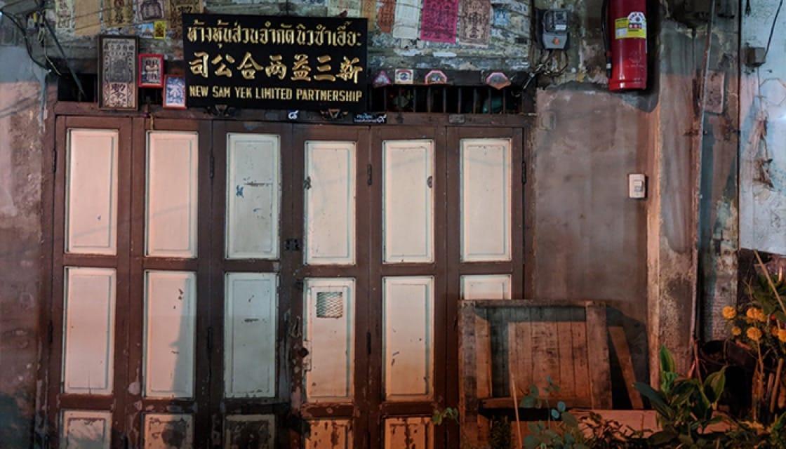 ห้างร้านชาวไทย-จีน ย่านเจริญกรุง