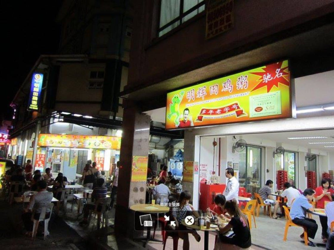 Eminent Frog Porridge at Geylang Road comes to life after dark (Pic: Eminent Frog Porridge Facebook)