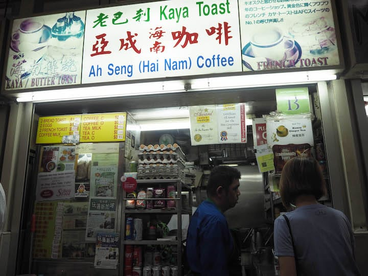 Ah Seng (Hai Nam) Coffee, breads are grilled over  charcoal. (Credit: Kenneth Goh)