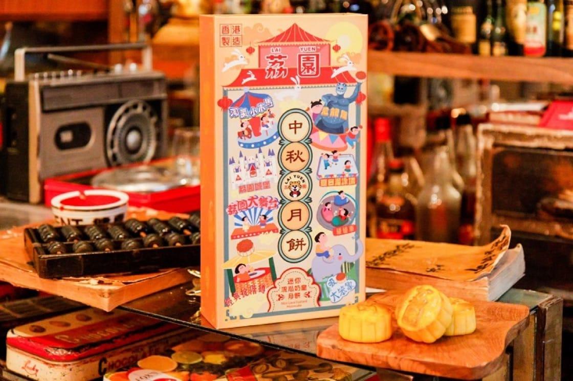 荔園茶餐廳推出流心奶黄月餅,採用紙盒包裝。(圖片:美樂士多)