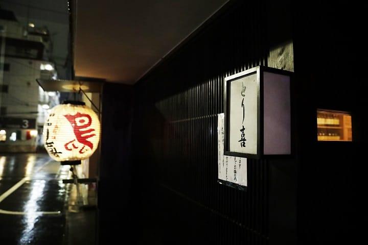 東京鳥喜連續十年獲得米其林一星的肯定。