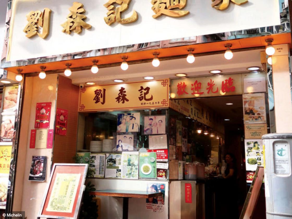 Lau Sum Kee (Fuk Wing Street)