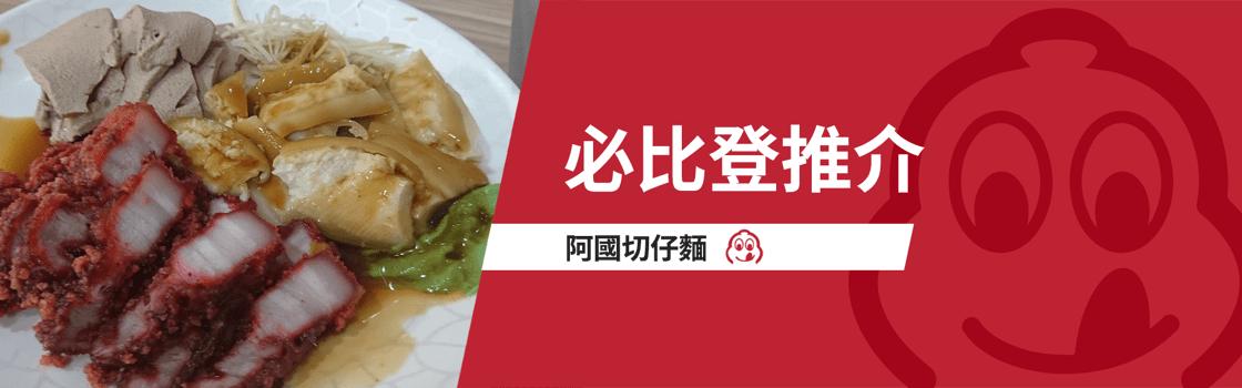 阿國切仔麵:樣樣細心親製 平實台灣味