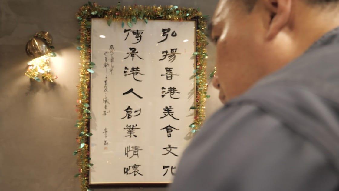 店中的一幅題字,寫上「弘揚香港美食文化,傳承港人創業情懷」。