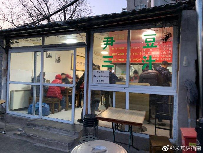 入選必比登推介的尹三豆汁出售北京特色早點。(圖片:米其林微博)