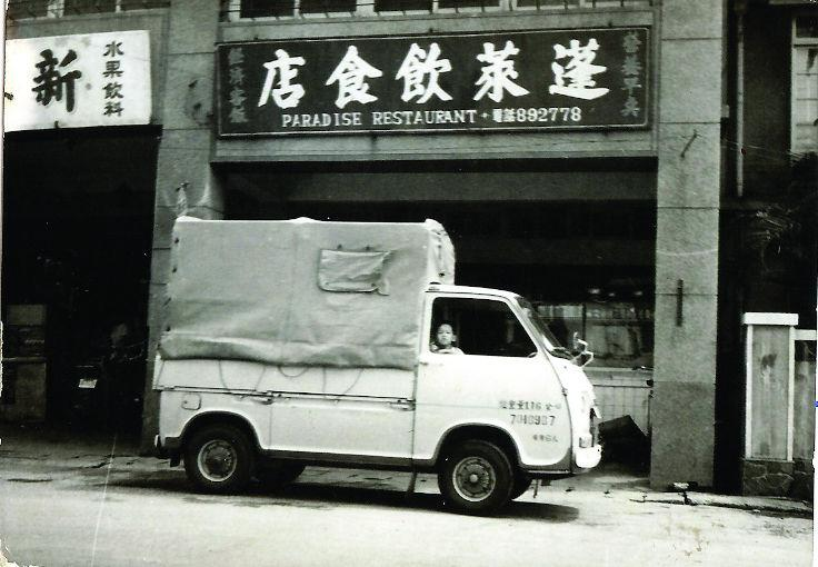 Golden Formosa Restaurant in the year 1950. The boy in the vehicle is Eric Chen. (Photo: Golden Formosa)