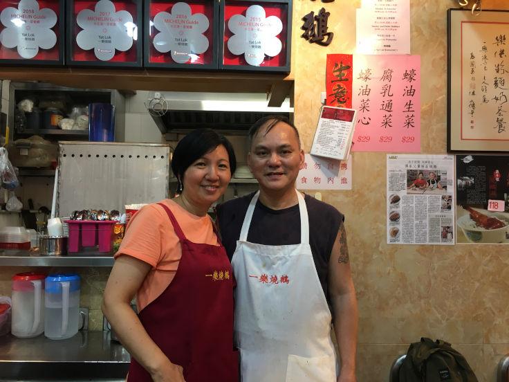中環一樂老闆朱健輝(右)和太太孫長瑜