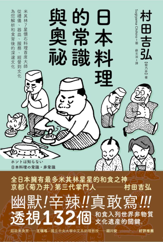 日本料理的常識與奧祕 遠足文化 .jpg