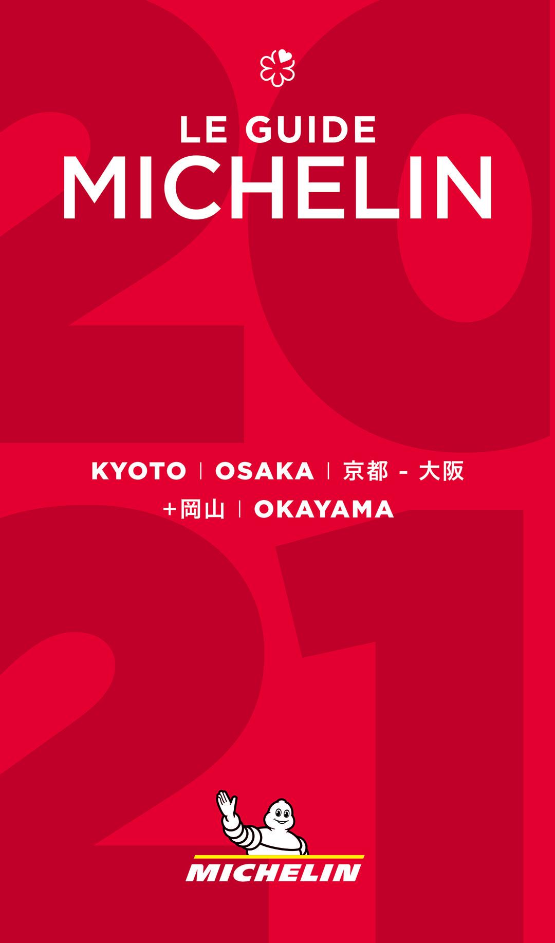 米其林指南京都大阪岡山 Michelin Guide Kyoto Osaka Okayama.png