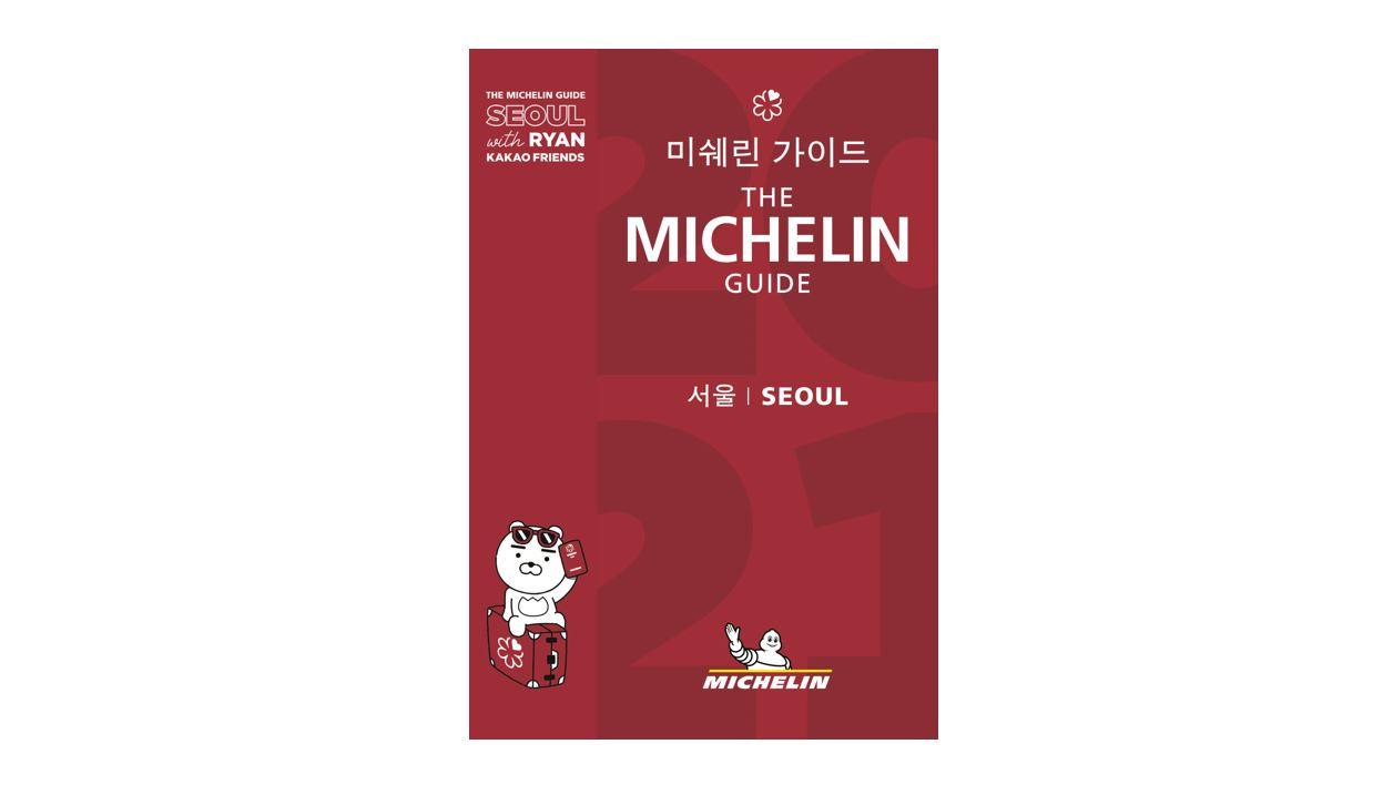 미쉐린 가이드 서울 2020 에디션