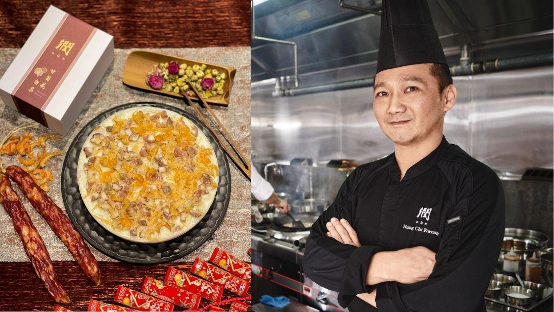 左起:米芝蓮一星「潤」的日本大根蘿蔔糕、大廚洪志光