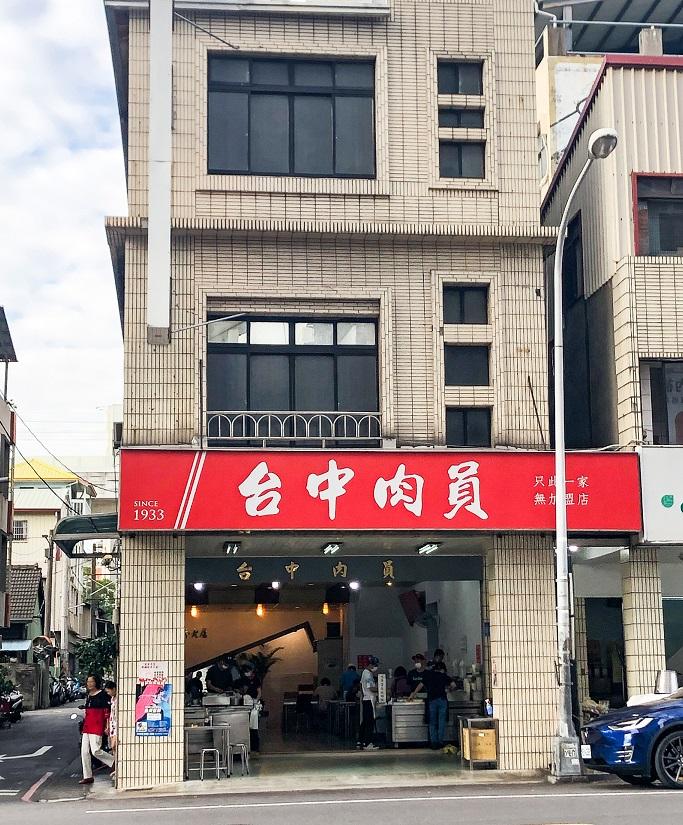 台中肉員  台中肉圓 必比登  小吃老店  米其林Taichung Meatball Exterior.jpeg