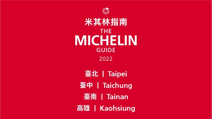 In 2022, the MICHELIN Guide will be expanded to Tainan and Kaohsiung.
