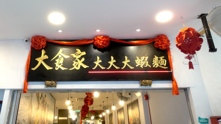 """Da Shi Jia Big Prawn Mee's storefront depicts the Chinese characters """"大大大"""" embossed boldly in gold, meaning """"big big big"""". (Photo by Michelin Digital)"""